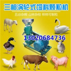 牛羊秸秆颗粒饲料机