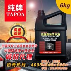 防冻液代理加盟、嘉兴市防冻液、纯牌科技(
