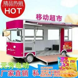 元芳车业_电动餐车_流动多功能电动餐车
