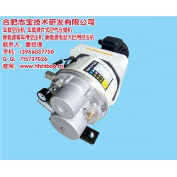 海南车载空压机|新能源车载空压机|合肥志宝
