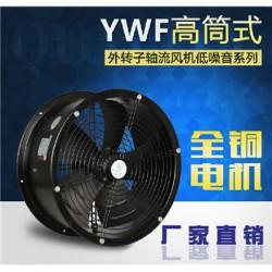 潍坊低噪音轴流风机型号齐全,工艺精湛,品质