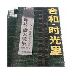 房地产广告字,专业制作大型户外楼盘广告字,房地产网灯字