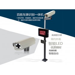 秦皇岛优惠的车牌识别一体机推荐——经济技