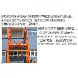 贵阳 载货电梯 液压货梯 导轨式升降机仓储