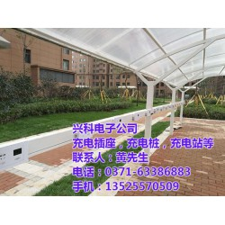 充电站|枣庄小区充电站评价哪家好|兴科电子