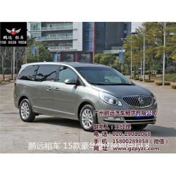 广州商务车租赁广州租车网、鹏远租车、广州