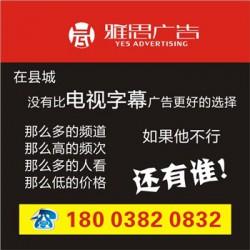 媒介刊例:温县电视台媒体广告招商