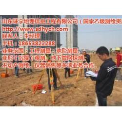 不动产测量应用、泗水不动产测量、山东环宇