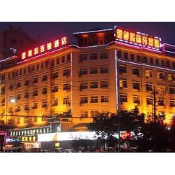 潍坊青州酒店专业公司-青州古街附近酒店
