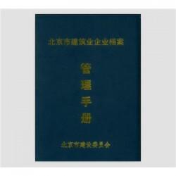 专业指导外省施工企业怎么办理进京施工备案