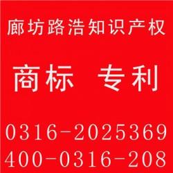 商标注册10月1日起到廊坊路浩知识产权网上