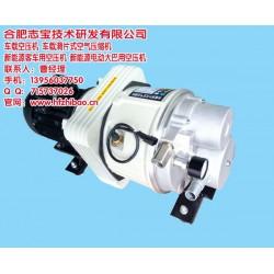 汽车空气压缩机|合肥志宝|新能源汽车空气压