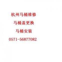 TOTO小便感应器维修站点有哪些杭州各区统一