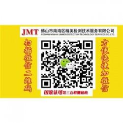 湖南省琉璃玻璃国家认证单位机构实验室