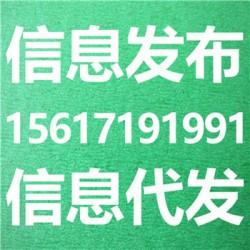 铜川市B2B网站注册和产品信息代发
