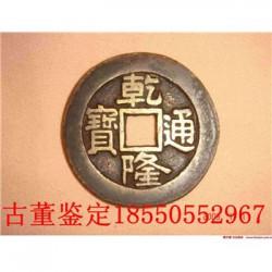 三明建宁县鉴定光绪元宝地址在哪