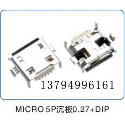 惠州USB连接器_优质的MICRO USB母座价钱怎