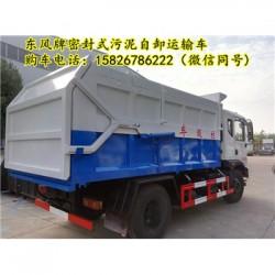 12方污泥自卸车辆厂家说明、污泥自卸运输车