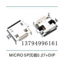专业的USB连接器_[睿奥电子]MICRO USB母座