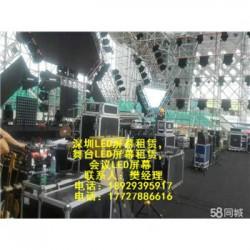 南山LED屏幕租赁,舞台LED屏幕租赁,会议LE