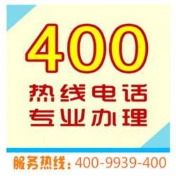 400电话找诺扬网络科技-东营400电话办理
