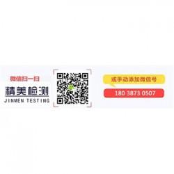 湖南省聚晶玻璃第三方计量检测