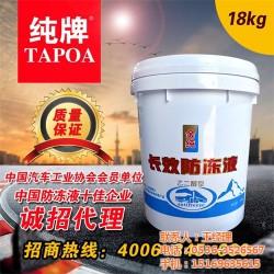 新余防冻液、纯牌动力科技、硅酸盐稳定剂
