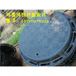 安徽省合肥市定做雨水篦子厂家,球墨铸铁井
