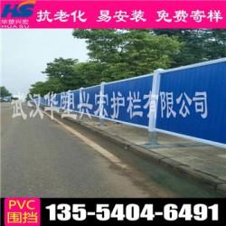 安徽合肥pvc施工围挡铁皮围挡价格