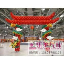 高新区年会策划_【乐多气球】_小型年会策划