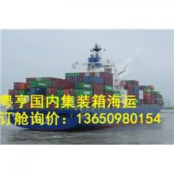山东菏泽到化州集装箱货船,化州到山东菏泽