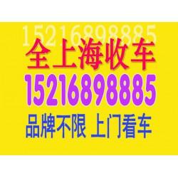 嘉定马陆上海报废车回收,二手车收购,报废汽
