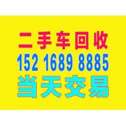 嘉定上门收购二手车,二手车回收电话,上海收
