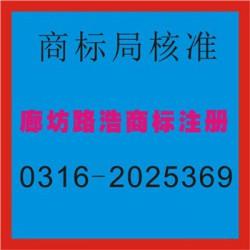 廊坊商标注册申请费用和材料
