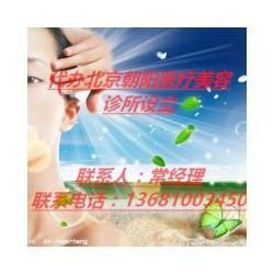 一站式快捷办理北京市医疗美容诊所资质审批
