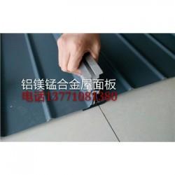 郑州铝镁锰金属屋面板