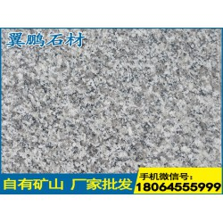 晋城G623——超值的芝麻白G623花岗岩翼鹏石