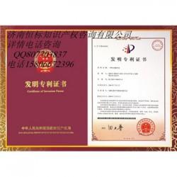 聊城代理申请专利|专利申请时间费用