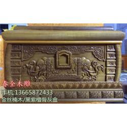 东阳黑紫檀骨灰盒定做,东阳黑紫檀骨灰盒,春