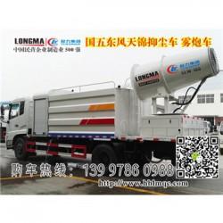 喷雾车_风送式远程喷雾机_20吨降尘车