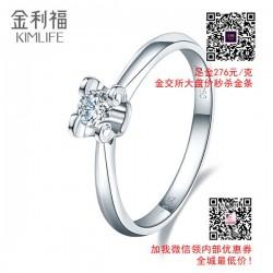 彩色钻石戒指价格_钻石戒指_【金利福】