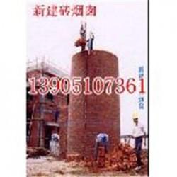 临潭烟囱建筑公司-锅炉房烟囱新建-建烟囱施