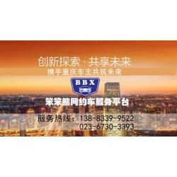 笨笨熊汽车租赁,重庆合法滴滴公司,重庆快车