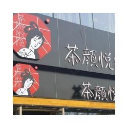 杭州加盟茶颜悦色需要多少钱?创业优势占据市场