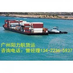 海运公司-安徽芜湖南陵县到云浮郁南县运费