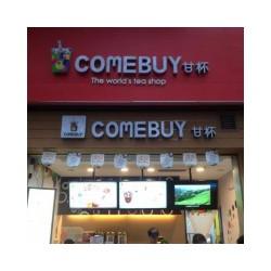 【Comebuy甘杯加盟加盟项目能稳定发展赚钱吗】