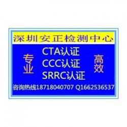 什么是SRRC认证 SRRC认证要准备什么资料