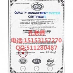 日照ISO认证需要准备什的材料 质量体系认证