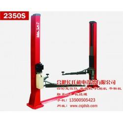 长氏机电设备(图)|两柱举升机价格|合肥举升