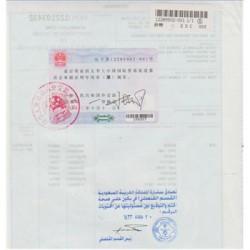 沙特领事产地证加签的知识。